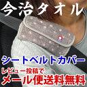 【送料無料】  シートベルトカバー 【今治タオル製/(2個セット)】【チャイルドシートにも♪】