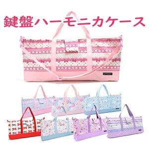 ピアニカバッグ 鍵盤ハーモニカバッグ 女の子 (ピアニカケース・鍵盤ハーモニカケース) 【box】