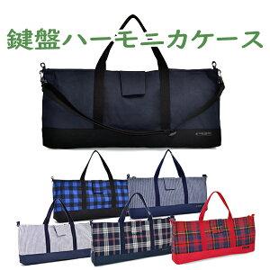 ピアニカバッグ 鍵盤ハーモニカバッグ シンプル (ピアニカケース・鍵盤ハーモニカケース) 【box】