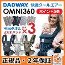 【最新モデル】メッシュタイプ 新生児OK エルゴ オムニ クールエアー 360 omni360 抱っこ紐 正規品/最新ウエストベルト付属(review特…