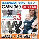 【新色ブラック登場!】メッシュタイプ 新生児OK エルゴ オムニ クールエアー 360 omni360 抱っこ紐 正規品/最新ウエストベルト付属(r…