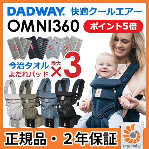 メッシュタイプ 新生児OK エルゴ オムニ クールエアー 360 omni360 抱っこ紐 正規品/最新ウエストベルト付属(review特典)