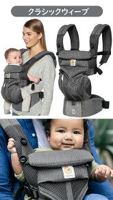エルゴベビー・エルゴ・オムニ・クールエアー・360・omni・前向き・新生児・抱っこ紐・抱っこひも・おんぶひも・正規品