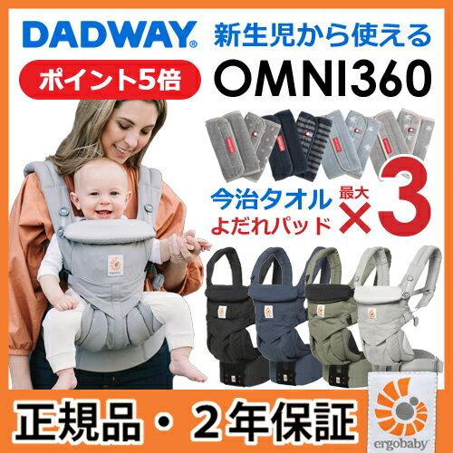 エルゴ オムニ 360 omni360 新生児から使える抱っこ紐 正規品/最新ウエストベルト付属(review特典)