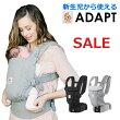 エルゴベビー・エルゴ・アダプト・ADAPT・新生児・抱っこ紐・抱っこひも・おんぶひも・正規品