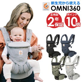 \レビュー特典!/ エルゴ オムニ 360 (コットンタイプ) 新生児から使える抱っこ紐 正規品/ omni360 /最新ウエストベルト付属(review特典)
