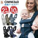 \レビュー特典!/ エルゴベビー エルゴ オムニ クールエア メッシュタイプ 新生児OK 360 omni360 抱っこ紐 正規品/最新ウエストベル…