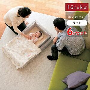 ファルスカ コンパクトベッド ライト(6点セット)60×90cm(ミニ布団サイズ)