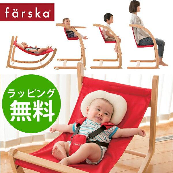 【最新仕様】 ファルスカ スクロールチェアプラス (ハイチェア)