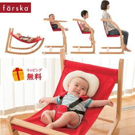 ファルスカ スクロールチェアプラス (バウンサー/ハイチェア)【review】
