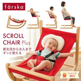 ファルスカ スクロールチェアプラス (バウンサー/ハイチェア)買い足し不要 成長椅子 【review】