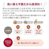 【新色/最新仕様】ファルスカスクロールチェアプラス(ハイチェア)