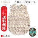 【日本製】フィセル ボボ スーベニア 6重ガーゼスリーパー 8393(ベビースリーパー)