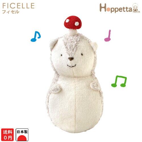 フィセル Hoppetta はりねずみコロリン 5444 赤ちゃん用ファーストトイ(玩具/ガラガラ)