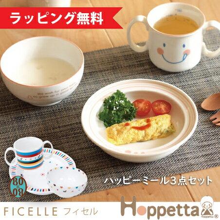 フィセル ベビー用食器3点セット(ハッピーミールセット)ホッペッタ/ボボ