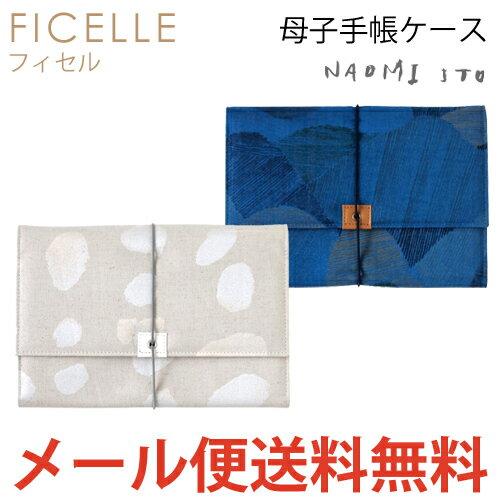 【送料無料】フィセル ナオミイトウ mere ジャバラ式母子手帳ケース 9726/18231039(大きめサイズ/マルチケース)