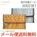 【送料無料】フィセル ソレイアード(souleiado) 母子手帳ケース 4417/4418 マルチケース