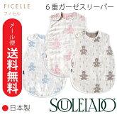 フィセルソレイアード(souleiado)モン・ヌヌースクマさん柄6重ガーゼスリーパー4533/4344/4343