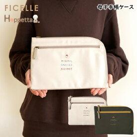 フィセル Hoppetta(ホッペッタ)guri(ぐり) ペットボトルからできた母子手帳ケース カードホルダー付き
