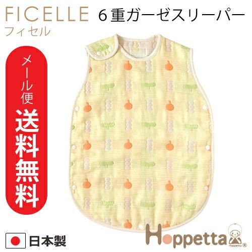 【最新仕様/送料無料】●日本製 フィセル ホッペッタ/Hoppetta ポルカ 6重ガーゼスリーパー 5518 ベビーサイズ