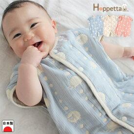 \ビタット進呈中!/ 日本製 フィセル ホッペッタ/Hoppetta 6重ガーゼ (肩まであったか)袖付き 2WAYスリーパー(ベビーサイズ)5507/5508/5509 ふくふくガーゼ