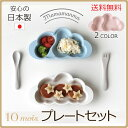 【送料無料】フィセル ディモア 10mois mamamanma(マママンマ)プレートセット ベビープレート/赤ちゃん食器/セット…