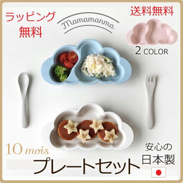 ディモワ ディモア マママンマ 食器セット 10mois フィセル mamamanma プレートセット ベビープレート 赤ちゃん食器 セット 離乳食 くも型 耐熱