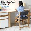 勉強机学習机学習チェア学習椅子子供チェアイートコE-Tokoイイトコ勉強集中集中力成長長く使える姿勢