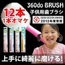 歯ブラシ ドゥーブラシ たんぽぽ