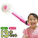 【13本セット】【送料無料】360度歯ブラシ 360ドゥーブラシ(旧称:たんぽぽの種)ベビー・キッズ(子供用)子供でも磨きやすく仕上げ…