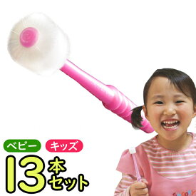 【13本セット】【送料無料】360度歯ブラシ 360ドゥーブラシ(旧称:たんぽぽの種)ベビー・キッズ(子供用)子供でも磨きやすく仕上げ磨きにも最適! 【360doブラシ/360dobrush】