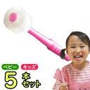 【5本セット】【送料無料】360度歯ブラシ 360ドゥーブラシ(旧称:たんぽぽの種)ベビー・キッズ(子供用)子供でも磨きやすく仕上げ…