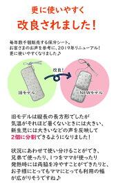 抱っこ紐・ベビーカー兼用保冷剤付き保冷シート(やわらか保冷ジェル2個付)【熱中症対策】