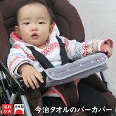 【大特価セール】【日本製今治タオル正規品】ベビーカーのセーフティーバー用カバー