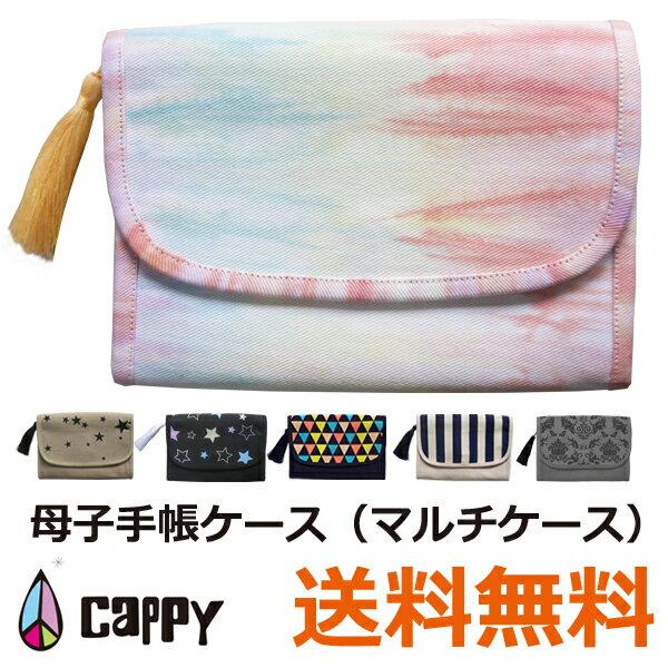 母子手帳ケース 【ジャバラ式】  [マルチケース] キャピー