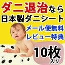 【送料無料・アトピー協会推薦品】 日本製 ダニシート 大判サイズ 20×15cm 10枚セット