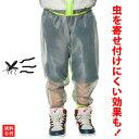 【送料無料】蚊よけ(虫除け/防虫)加工 (モスキーヒ) 子供用ネットパンツ(メッシュパンツ/ズボン) S、M、L【…