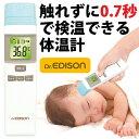 エジソンの体温計pro(非接触式体温計)