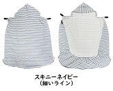 【日本製】抱っこ紐・ベビーカー兼用2WAYサマーケープ【シャダンケープ】(紫外線/熱中症/UVカット)
