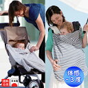 【日本製】抱っこ紐・ベビーカー兼用2WAYサマーケープ 【シャダンケープ】(紫外線/熱中症/UVカット)
