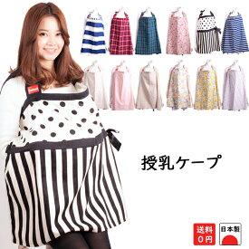【送料無料】授乳カバー(授乳ケープ/ナーシングケープ) エスメラルダ