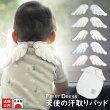 ファーストドレス正規品日本製天使の羽がついた汗取りパッド【ホワイトタイプ】(エンジェル)ベビー新生児から