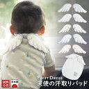 ファーストドレス 正規品 日本製 天使の羽がついた汗取りパッド【ホワイトタイプ】(エンジェル)ベビー 新生児から 汗とりパッド