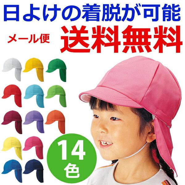 【送料無料】日よけ付きの幼児用体操帽子(日よけは取り外し可能)フラップ付きタイプ 全14色からお選びください。