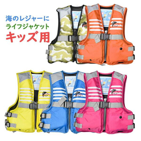釣りや川遊びに! 笛付き ライフジャケット キッズ(子供用) 単色カラー