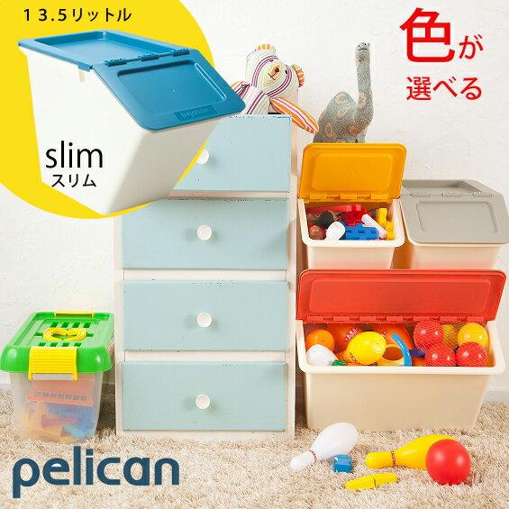 stacksto,(スタックストー) ペリカン スリム 【フタ付き収納箱/収納ボックス/おもちゃ箱/子供部屋/リビング】