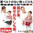 送料無料【本体】POLBAN(ポルバン) ヒップシート ウエストポーチ タイプの 抱っこひも