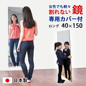 \カバー付き!/ 日本製 姿見 鏡 全身 割れない鏡 リフェクスミラー (フィルムミラー) ロングタイプ 40×150cm ミラー 全身鏡 割れない 全身ミラー 壁掛けミラー 防災