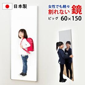 日本製 姿見 絶対に割れない鏡 リフェクスミラー ビッグタイプ 60×150cm【review】