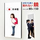 日本製 姿見 ミラー 全身 絶対に割れない鏡 リフェクスミラー (フィルムミラー) ジャンボタイプ 80×150cm【カスタ…